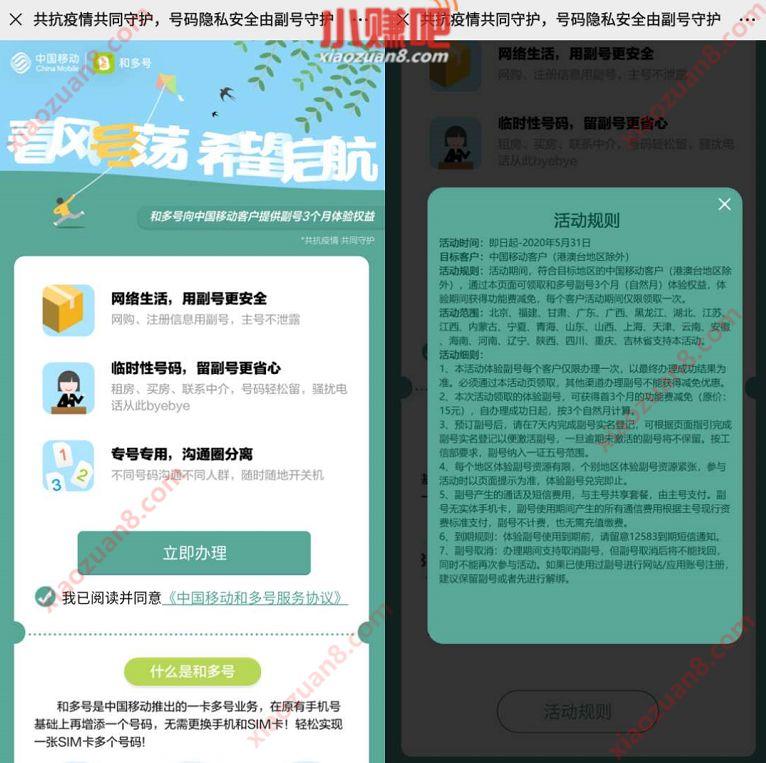 中国移动免费领3个月移动和多号【副号】体验 和多号 免费话费 活动线报  第3张