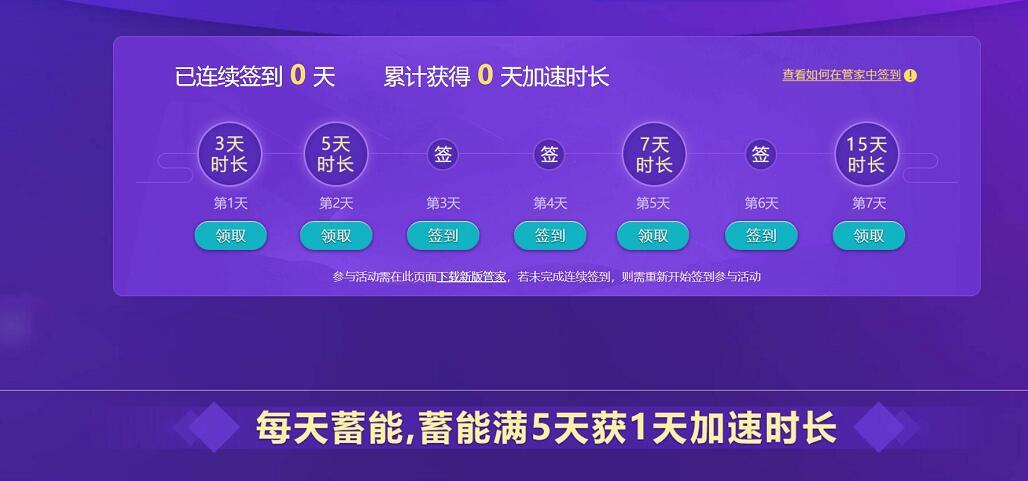 电脑管家签到免费领30天腾讯网游加速器时长 优惠卡券 腾讯网游加速器 优惠福利  第4张