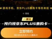 腾讯游戏硬件预约领1个月京东PLUS会员卡 京东PLUS 京东 活动线报  第1张