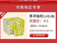 河南邮政美好生活购物季,京东1元购14包抽纸 河南邮政 免费实物 活动线报  第1张