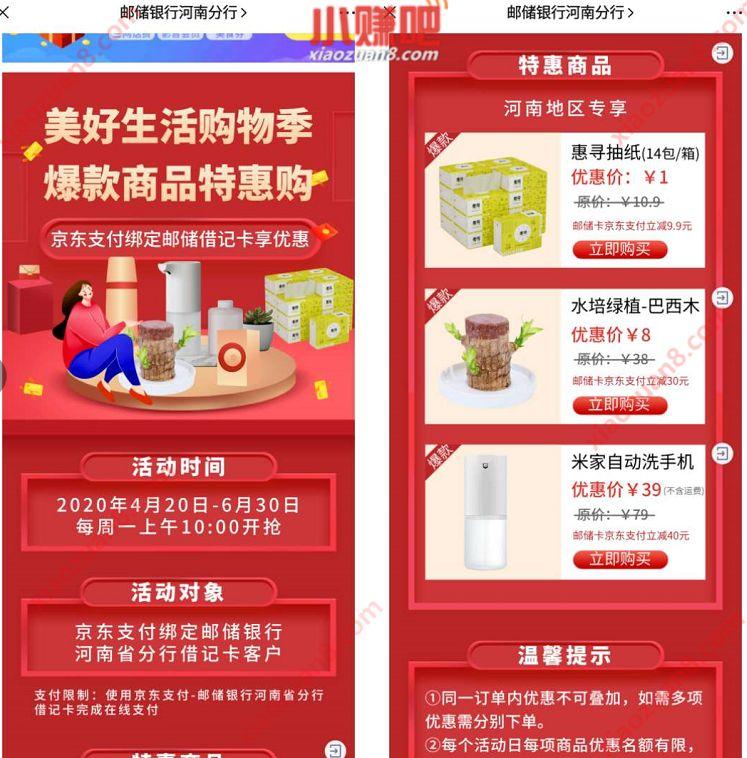 河南邮政美好生活购物季,京东1元购14包抽纸 河南邮政 免费实物 活动线报  第3张