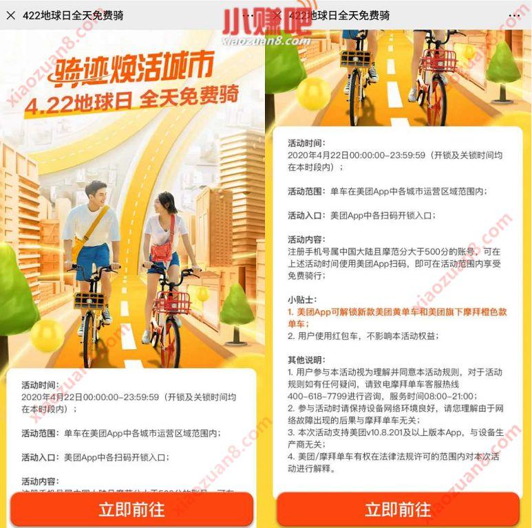 美团单车骑迹焕活城市,4.22地球日全天免费骑 摩拜单车 美团单车 出行优惠券 优惠福利  第3张