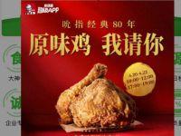 肯德基APP原味鸡我请你,免费领吮指原味鸡消费券