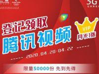 河南联通网上营业厅公众号,登记领1个月腾讯视频会员