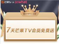 芒果TV携手Owhat送免费领7天芒果TV会员 芒果TV会员 免费会员VIP 活动线报  第1张