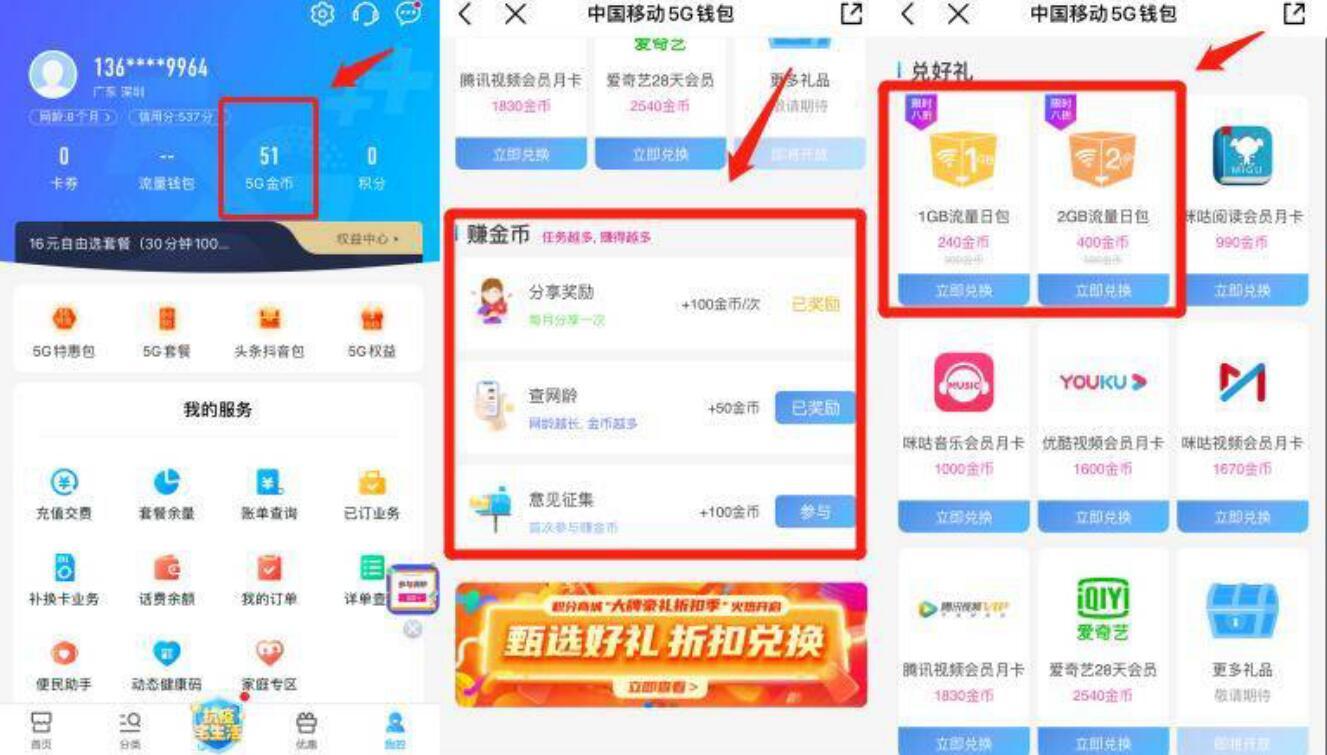 中国移动5G金币赚金币任务,兑换移动流量日包 中国移动APP 免费流量 活动线报  第2张