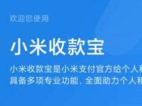 小米收款宝网页免费申请,小米收款宝申请教程