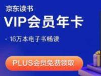 京东PLUS会员读书月,免费领爱奇艺阅读QQ阅读会员