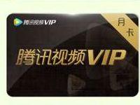 江苏联通公众号寻盲抽奖送腾讯视频会员VIP 腾讯视频VIP 免费会员VIP 活动线报  第1张