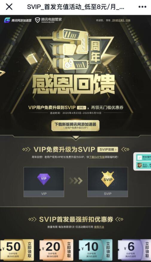 腾讯网游加速器VIP感恩回馈,免费升级超级SVIP 腾讯网游加速器VIP 免费会员VIP 优惠福利  第3张