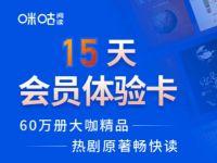 中国移动APP免费领取15天咪咕会员体验卡 咪咕阅读会员 免费会员VIP 优惠福利  第1张