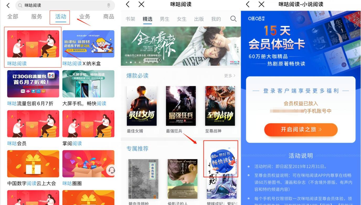 中国移动APP免费领取15天咪咕会员体验卡 咪咕阅读会员 免费会员VIP 优惠福利  第2张
