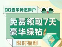 QQ音乐特邀用户,免费领取7天豪华绿钻 豪华绿钻 QQ音乐 免费会员VIP 活动线报  第1张