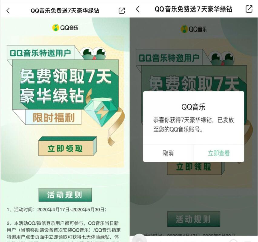 QQ音乐特邀用户,免费领取7天豪华绿钻 豪华绿钻 QQ音乐 免费会员VIP 活动线报  第3张