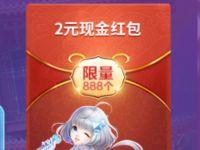 QQ炫舞手游微信游戏专属登录礼送2元微信红包