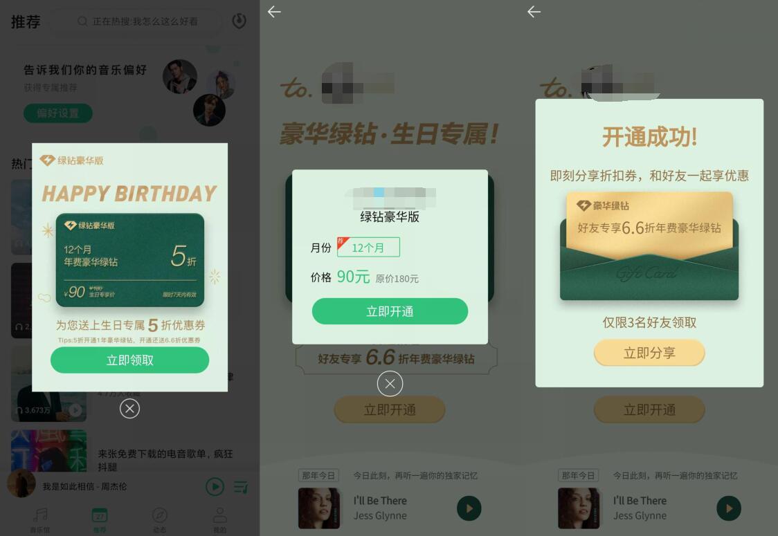 QQ音乐豪华绿钻生日专属,90元1年豪华绿钻 豪华绿钻 QQ音乐 免费会员VIP 优惠福利  第2张