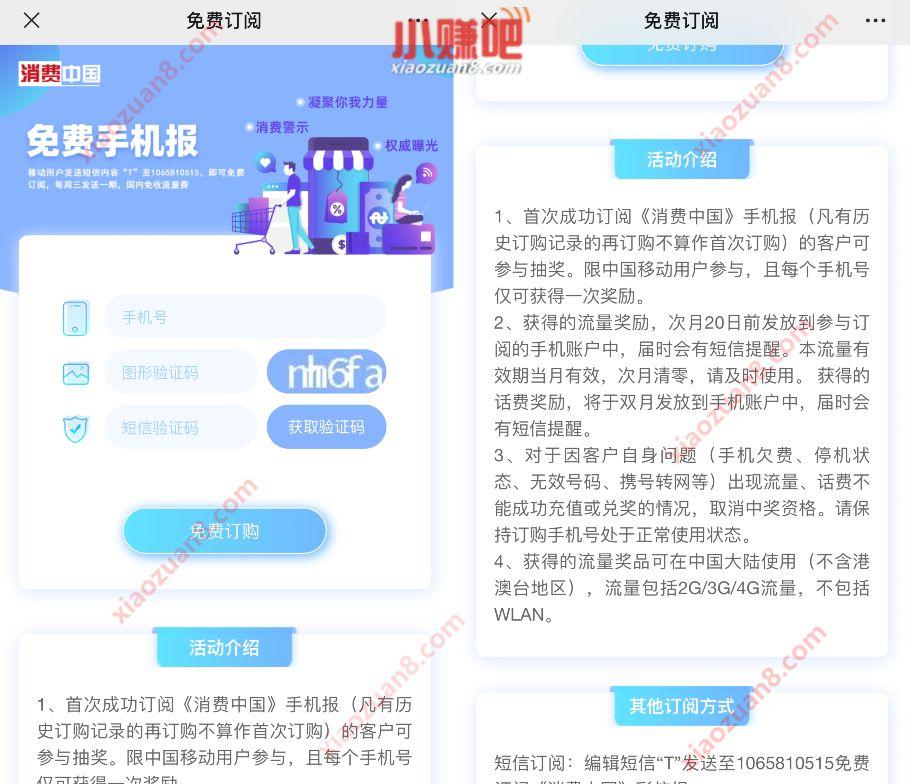 中国移动免费订阅消费中国手机报,抽随机移动流量 免费流量 活动线报  第3张