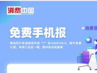 中国移动免费订阅消费中国手机报,抽随机移动流量 免费流量 活动线报  第1张