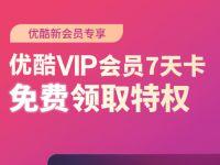 魅族X优酷新会员专享,免费领取7天优酷黄金会员 优酷会员 免费会员VIP 活动线报  第1张