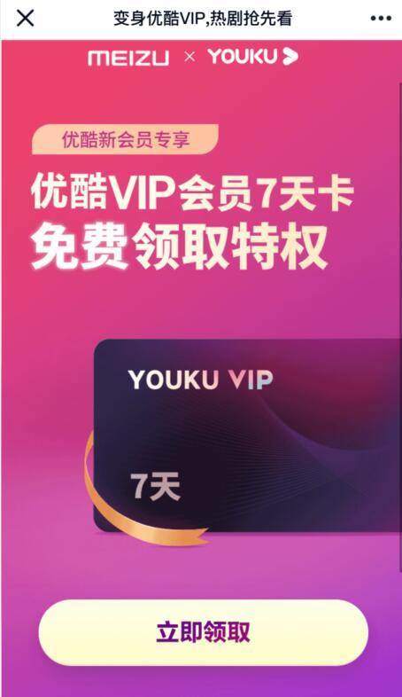 魅族X优酷新会员专享,免费领取7天优酷黄金会员 优酷会员 免费会员VIP 活动线报  第3张