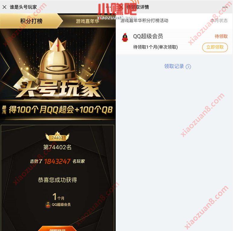 腾讯王卡谁是头号玩家积分打榜,领Q币会员地址入口 谁是头号玩家 免费Q币 QQ超级会员 免费会员VIP 活动线报  第3张