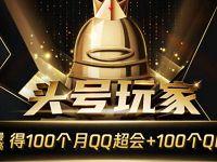 腾讯王卡谁是头号玩家积分打榜,领Q币会员地址入口