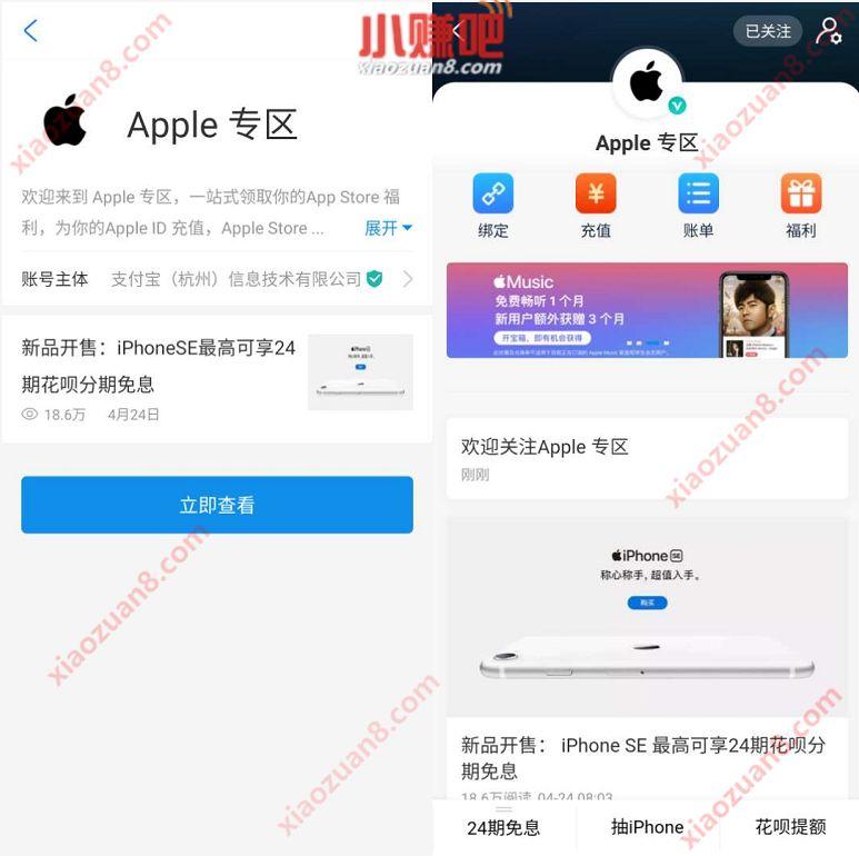 支付宝APPLE专区开宝箱,抽奖1 4个月苹果music会员 Apple Music会员 免费会员VIP 活动线报  第2张