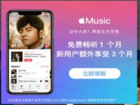 支付宝APPLE专区开宝箱,抽奖1 4个月苹果music会员 Apple Music会员 免费会员VIP 活动线报  第1张