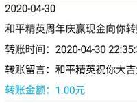 和平精英一周年活动,企鹅电竞抽奖亲测1元QQ红包