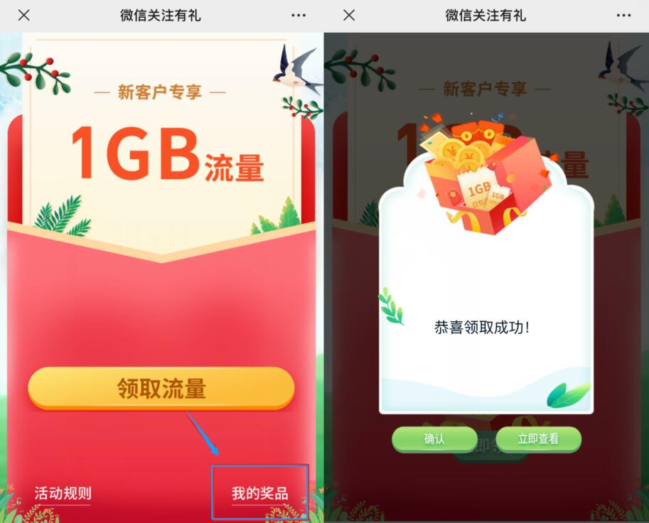 中国移动营业厅公众号新关注送1G移动流量 中国移动营业厅公众号 移动流量 免费流量 活动线报  第3张