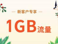 中国移动营业厅公众号新关注送1G移动流量
