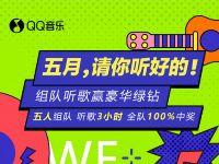 QQ音乐五月请你听好的,组队听歌赢3 31天豪华绿钻 QQ音乐 豪华绿钻 免费会员VIP 活动线报  第1张