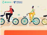 滴滴青桔单车X中国电信送12元青桔单车月卡立减券