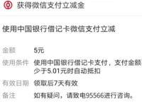 微信首绑中国银行卡,免费领5元微信立减金 微信红包。微信立减金 活动线报  第1张