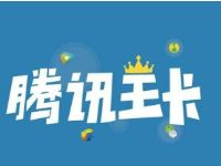 腾讯王卡QQ音乐签到,每月送最少10分钟语音通话