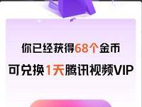 微视送腾讯视频VIP,助力送1 31天腾讯视频VIP 腾讯视频VIP 腾讯视频会员 免费会员VIP 活动线报  第1张