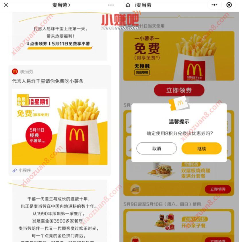 麦当劳玺欢您来代言人请,麦当劳限时免费吃小薯条 麦当劳 麦当劳优惠券 优惠卡券 优惠福利  第3张