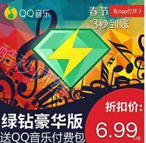 拼多多6.99元1月豪华绿钻,充值3秒到账 QQ音乐 豪华绿钻 免费会员VIP 优惠福利  第1张