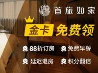 京东PLUS会员生活特权,免费领首旅如家酒店金卡