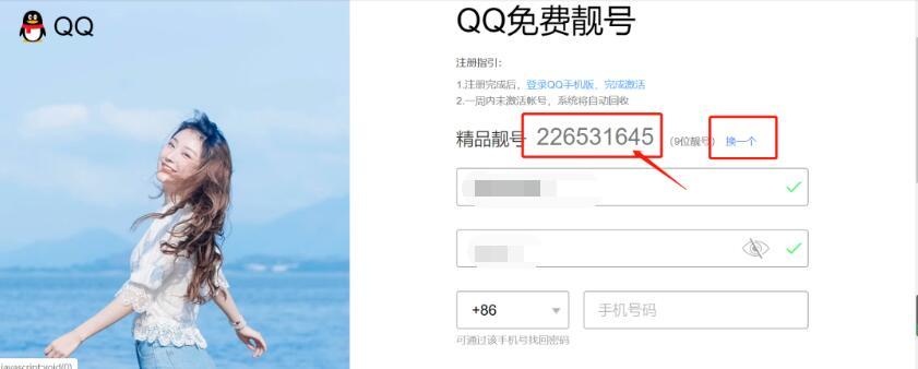 QQ免费靓号注册开通地址,9位数QQ注册教程