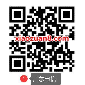 广东河南电信专享,翼支付1 15元话费礼包 电信专享话费礼包 免费话费 活动线报  第2张