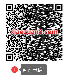 广东河南电信专享,翼支付1 15元话费礼包 电信专享话费礼包 免费话费 活动线报  第3张