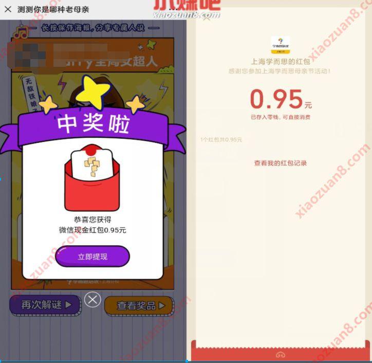 上海学而思测测你是哪种老母亲抽0.95元微信红包 上海学而思 微信红包 活动线报  第3张