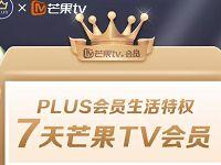 京东PLUS携手芒果TV,免费领7天芒果TV会员 芒果TV会员 免费会员VIP 活动线报  第1张