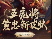 王者荣耀登陆五虎将黄总新皮肤,抽最高88个Q币