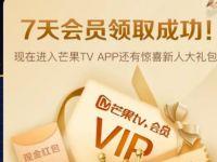 芒果TV新用户,免费领取7天芒果TV会员 芒果TV会员 免费会员VIP 活动线报  第1张