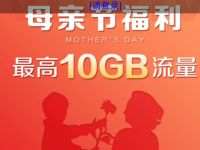 江苏移动母亲节福利,免费领取最高10G流量 江苏移动 免费流量 活动线报  第1张