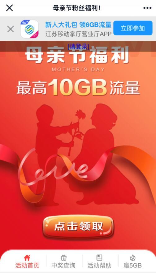 江苏移动母亲节福利,免费领取最高10G流量 江苏移动 免费流量 活动线报  第3张