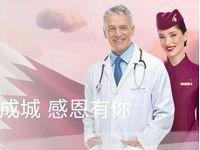 卡塔尔航空回馈医护工作者,免费送2张飞机票 卡塔尔航空免费机票 出行优惠券 优惠福利  第1张
