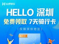 HELLO深圳,免费领取7天哈啰单车骑行卡